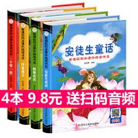 【4本9.8】安徒生童话格林童话一千零一夜全集正版注音带拼音儿童读物0-3-6-8-10-12周岁小学生一二三年级课外