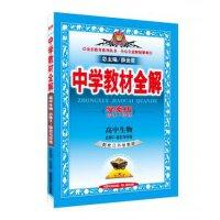 中学教材全解学案版-高中生物(必修3)稳态与环境(配江苏版教材)(大16开)2014版