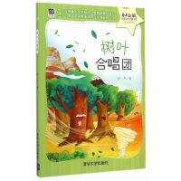 树叶合唱团(紫荆花――中国当代儿童文学原创桥梁书)