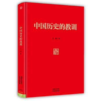 中国历史的教训(pdf+txt+epub+azw3+mobi电子书在线阅读下载)