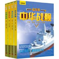 绘军事兵器知识(4册)战车战机战舰名枪