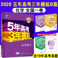 2020版53B高考化学五年高考三年模拟B版化学全国1卷新高考化学高三高考一轮二轮总复习资料曲一线
