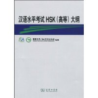 汉语水平考试HSK(高等)大纲(附光盘1张)