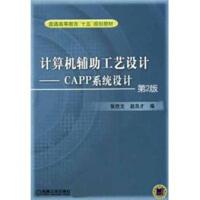 【二手旧书8成新】计算机辅助工艺设计:CAPP系统设计 赵良才 9787111038696