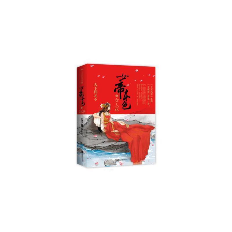 【正版二手书9成新左右】女帝本色1女人花9787539970486 正版旧书,下单速发,大部分书籍九成新以上,不缺页,部分笔记,无盘,保存完好,品质保证,放心购买,售后无忧,