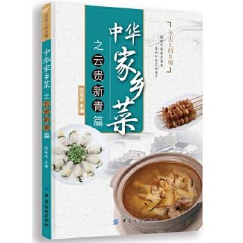 中华家乡菜之云贵新青篇