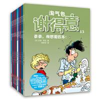 淘气包谢得意(第二辑13-22册)(全10册)