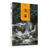 印象中国・文明的印迹・名泉