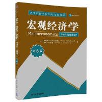 宏观经济学(第6版)