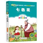 快乐读书吧 二年级 七色花(彩图注音版)