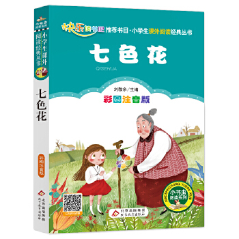 统编版 快乐读书吧 二年级 七色花(彩图注音版)指定阅读 全国名校班主任隆重推荐,专为孩子量身订做的阅读书目。畅销10年,经久不衰,发行量超过7000万册,中国小学生喜爱的图书之一。