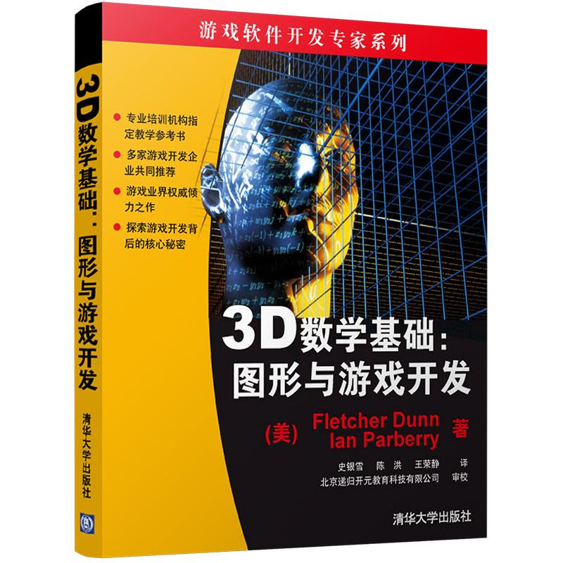 3D数学基础:图形与游戏开发——游戏软件开发专家系列 专业培训机构指定教学参考书;多家游戏开发企业共同推荐;游戏业界倾力之作;探索游戏开发背后的核心秘密