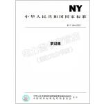 NY/T 694-2003 罗汉果