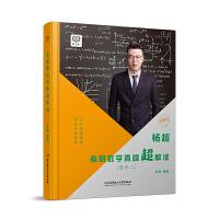 杨超考研数学真题超解读.数学二