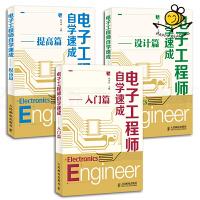 3册 电子工程师自学速成 入门篇+提高篇+设计篇 机电机械自学电气自动化入门培训手册教材 电路电子技术元器件基础知识维