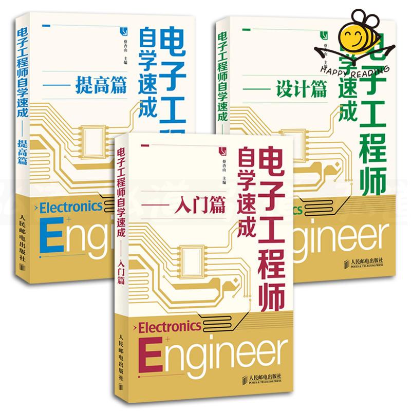 3册 电子工程师自学速成 入门篇+提高篇+设计篇 机电机械自学电气自动化入门培训手册教材 电路电子技术元器件基础知识维修书籍