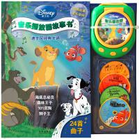 音乐播放器故事书-迪士尼经典卡通(乐乐趣童书:属于宝贝的小小CD机,你爱的迪士尼音乐都在里面)