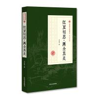 红豆相思・两全其美(民国通俗小说典藏文库・冯玉奇卷)