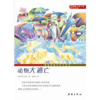 国际大奖小说(升级版):动物大逃亡 [奥]米拉・洛贝 9787530750728