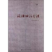 【二手旧书8成新】论语旧注今读 左克厚,刘克言 9787510821233