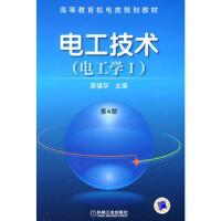 【二手旧书8成新】电工技术(电工学第4版 高福华 9787111278788