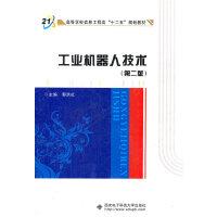 【二手书9成新】 工业机器人技术(第二版) 郭洪红 西安电子科技大学出版社 9787560627335