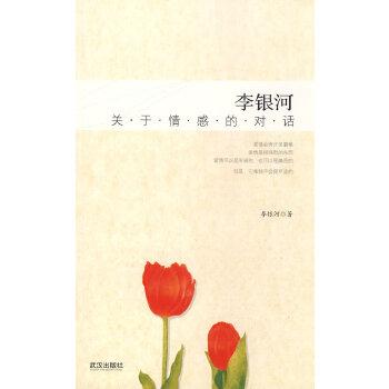 李银河:关于情感的对话(pdf+txt+epub+azw3+mobi电子书在线阅读下载)