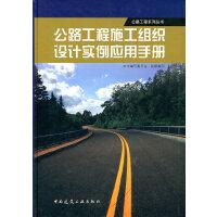 公路工程施工组织设计实例应用手册