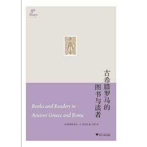 古希腊罗马的图书与读者(大英博物馆馆长凯尼恩爵士的西方图书史研究的经典之作)