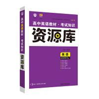 理想树-高中英语教材考试知识资源库(2016新版升级)