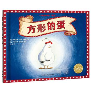 海豚绘本花园:方形的蛋(平) 法国经典图画书创作组合克莉丝汀·诺曼-菲乐蜜和玛丽安娜·柏希侬又一爆笑佳作,一个震惊世界的谎言该如何弥补呢?(海豚传媒出品)
