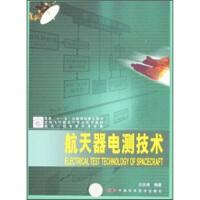 【二手旧书8成新】空间飞行器设计专业:航天器电测技术 王庆成 9787504644992