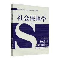 【二手旧书8成新】社会保障学中国人民大学 郑功成 9787504551177