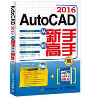 【二手旧书8成新】AutoCAD 2016从新手到高手 龙马高新教育 9787115404152