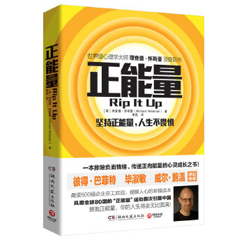 """正能量 排除负面情绪、传递正向能量的心灵成长之书!心理学大师理查德.怀斯曼巨著!冯仑、李开复、潘石屹、任志强、杨澜、毕淑敏、张德芬激烈讨论,""""正能量""""运动全球传递中!第八届作家富豪榜经典上榜作品!"""