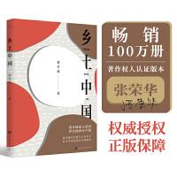 乡土中国(有声书、全彩插图版)