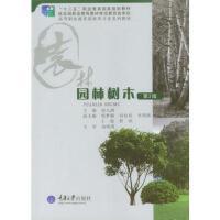 【二手旧书8成新】园林树木(第3版 赵九洲 9787562484998