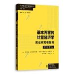 基本无害的计量经济学:实证研究者指南(当代经济学系列丛书)
