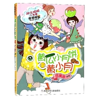 阳光姐姐小书房非常明星系列:黄瓜小月饼黄小月
