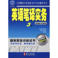 【二手旧书8成新】英语笔译实务教材配套训练3级(修订版 韩忠华 9787119037554