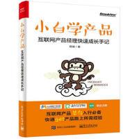 【二手旧书8成新】小白学产品:互联网产品经理快速成长手记 程靖 9787121312694