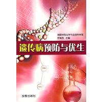 遗传病预防与优生