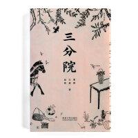 """三分院(2019""""最美的书"""")"""