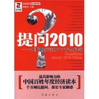 提问2010--中国百姓关注的十大民生问题 郭振玺 9787505118508