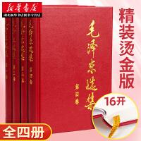 *�x集(全4��) 1-4卷精�b版 *思想文集*�Z�箴言�h政�x物著作哲�W理� 人民出版社