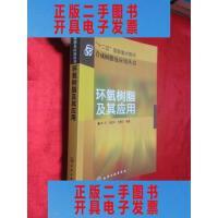 【二手旧书9成新】环氧树脂及其应用 【 16开 】 /陈平 等著 化学工业出版社