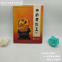 【二手旧书9成新】中国黄龙玉(修订本) /官德镔 海天出版社