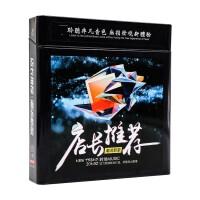 正版黑胶cd碟片歌曲车用汽车载流行音乐光碟高音质发烧光盘