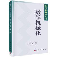 数学机械化(中文版)