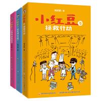 小红豆系列(套装7-9卷)
